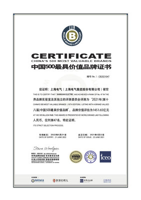 Certificate that recognizes Shanghai Electric as one of the top 50 most valuable brands in China issued by World Brand Lab on June 22.